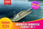特惠爆款系列-线路C31:港珠澳大桥-港澳两天游 (香港观光+澳门)