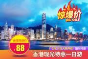 特价系列-线路D01:香港观光一天游纯玩无购物(观光)