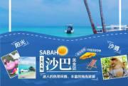 【香港新加坡】2020年2-3月5天4晚星耀之旅