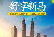 【舒享新马】新加坡+马来西亚4晚5天品质团