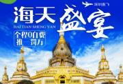 泰国曼谷+芭提雅 海天盛宴  深圳直飞