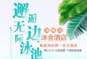 ¥399=海陵岛沐舍酒店豪华海景房+下午茶+早餐,广东首创33层空中恒温天际泳池,下楼是海,推窗是景,全年有效期!