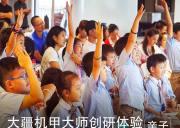 深圳大疆机甲大师俱乐部创新研学一日游